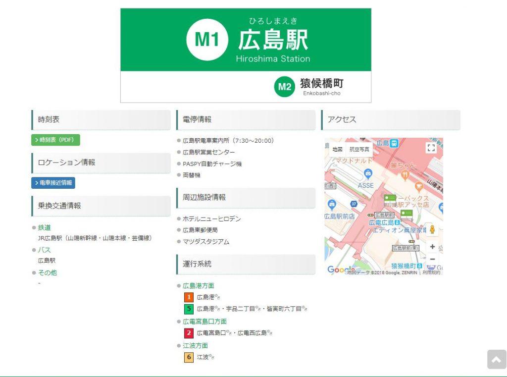 広島電鉄 時刻表・運賃